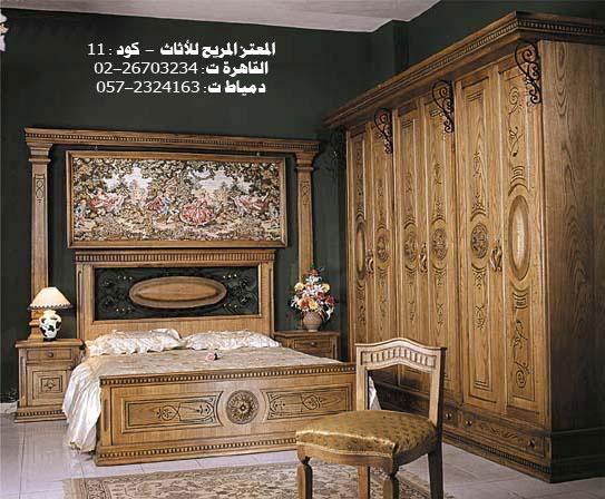 كتالوج غرف نوم استيل | معرض المعتز المريح للاثاث   موبيليات و اثاث